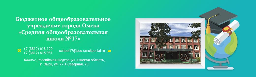 БОУ г. Омска «Средняя общеобразовательная школа № 17»
